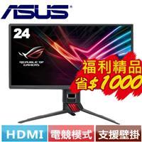 【福利精品★】ASUS華碩 24型 電競螢幕(低藍光不閃屏 XG248Q
