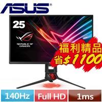 【福利精品★】ASUS 24.5型 ROG Strix XG258Q 電競螢幕