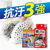 【AIMEDIA艾美迪雅】排水管清潔錠+排水孔泡沫清潔劑+浴室毛髮過濾片 黏貼型
