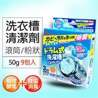 【AIMEDIA艾美迪雅】滾筒洗衣槽清潔(粉柳橙配方芳香清爽 3入優惠組