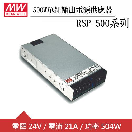 MW明緯 RSP-500-24 單組24V輸出電源供應器(500W)