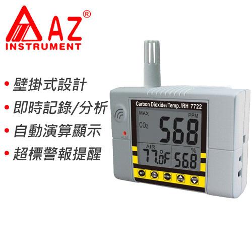 飛睿(衡欣) AZ 7722  壁掛式二氧化碳偵測計
