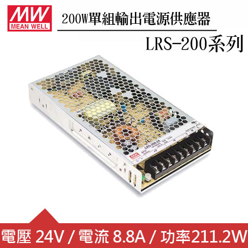 MW明緯 LRS-200-24 單組24V輸出電源供應器(200W)
