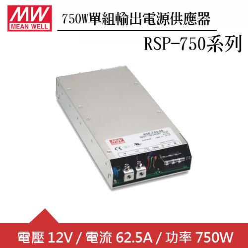 MW明緯 RSP-750-12 單組12V輸出電源供應器(750W)