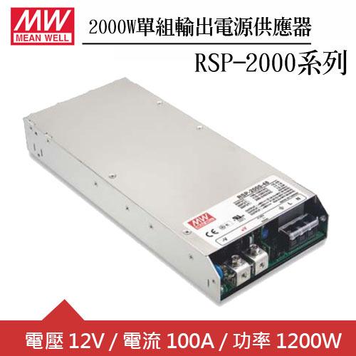 MW明緯 RSP-2000-12 單組12V輸出電源供應器(2000W)