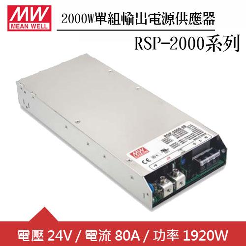 MW明緯 RSP-2000-24 單組24V輸出電源供應器(2000W)