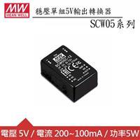 MW明緯 SCW05A-05 穩壓單組5V輸出轉換器(5W)
