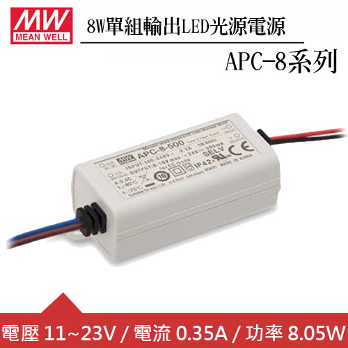 MW明緯 APC-8-350 單組0.35A輸出LED光源電源供應器(8W)