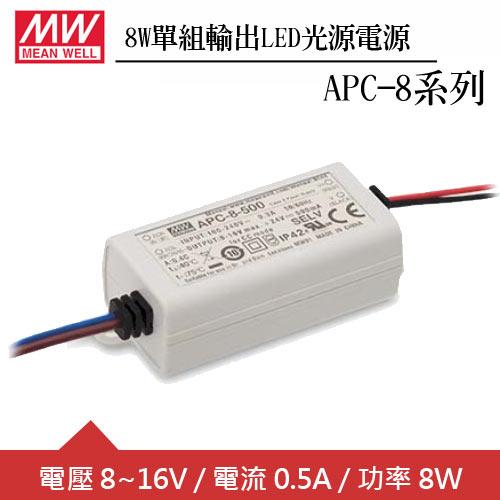MW明緯 APC-8-500 單組0.5A輸出LED光源電源供應器(8W)
