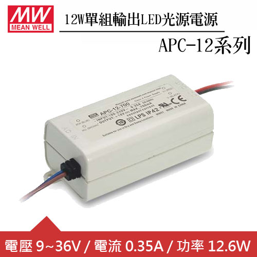 MW明緯 APC-12-350 單組0.35A輸出LED光源電源供應器(12W)
