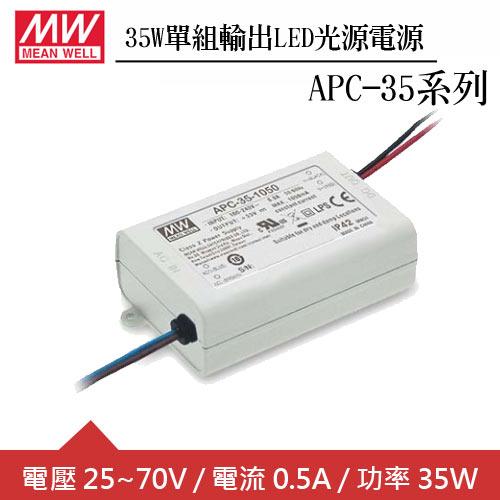 MW明緯 APC-35-500 單組0.5A輸出LED光源電源供應器(35W)
