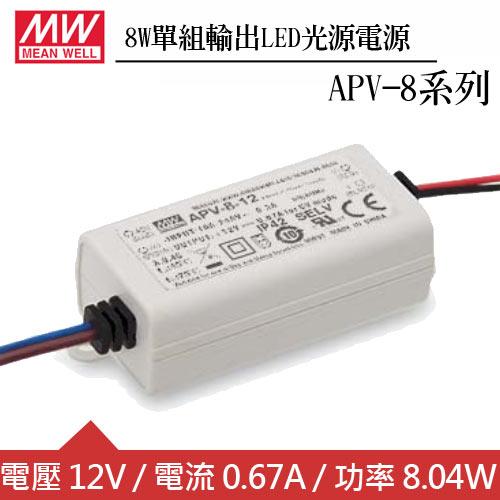 MW明緯 APV-8-12 單組12V輸出LED光源電源供應器(8W)