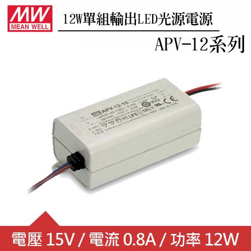 MW明緯 APV-12-15 單組15V輸出LED光源電源供應器(12W)