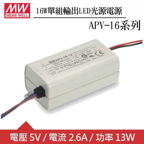 MW明緯 APV-16-5 單組5V輸出LED光源電源供應器(16W)