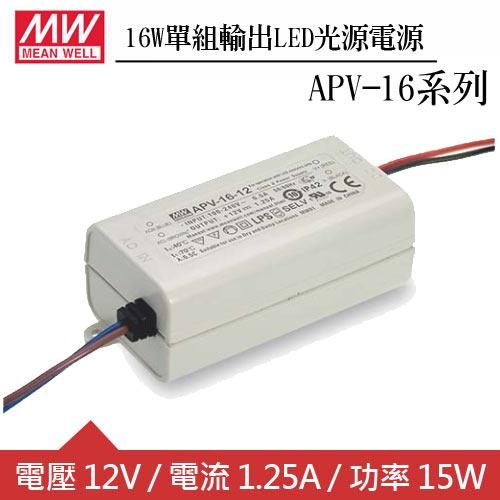 MW明緯 APV-16-12 單組12V輸出LED光源電源供應器(16W)