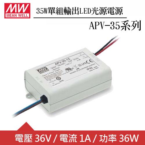 MW明緯 APV-35-36 單組36V輸出LED光源電源供應器(36W)