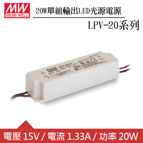 MW明緯 LPV-20-15 單組15V輸出LED光源電源供應器(20W)