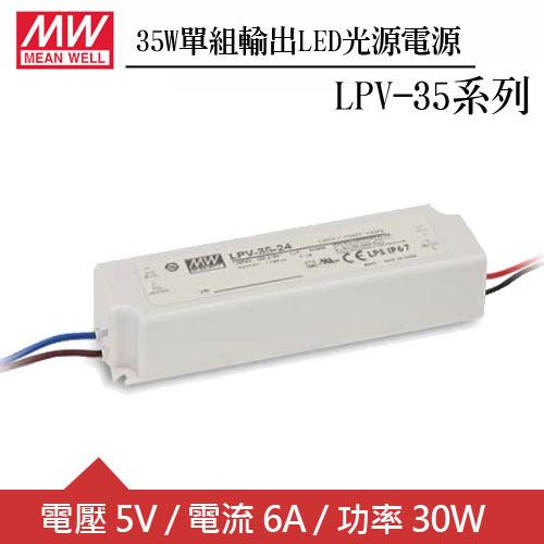 MW明緯 LPV-35-5 單組5V輸出LED光源電源供應器(35W)
