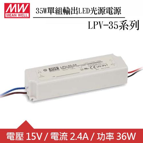 MW明緯 LPV-35-15 單組15V輸出LED光源電源供應器(35W)