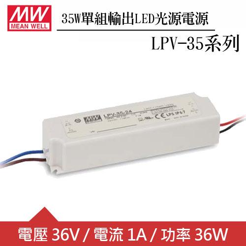 MW明緯 LPV-35-36 單組36V輸出LED光源電源供應器(35W)
