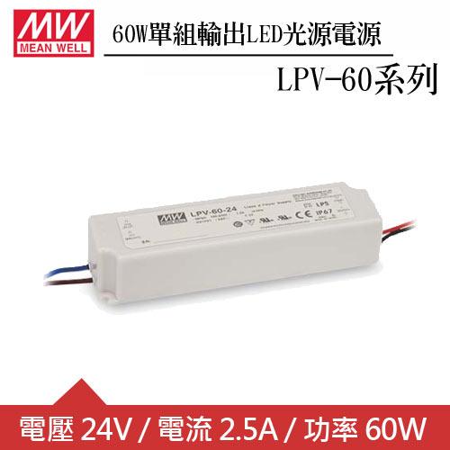 MW明緯 LPV-60-24  單組24V輸出LED光源電源供應器(60W)
