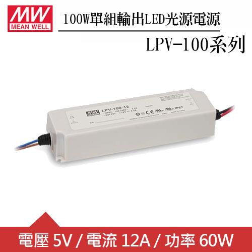 MW明緯 LPV-100-5 單組5V輸出LED光源電源供應器(100W)