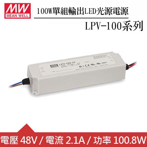 MW明緯 LPV-100-48 單組48V輸出LED光源電源供應器(100W)