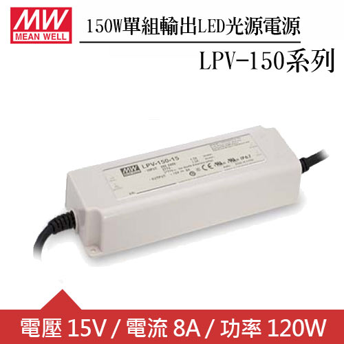 MW明緯 LPV-150-15 單組15V輸出LED光源電源供應器(150W)