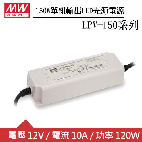 MW明緯 LPV-150-12 單組12V輸出LED光源電源供應器(150W)