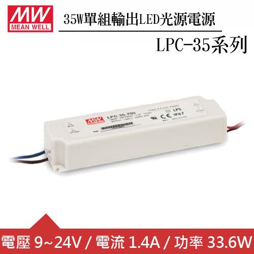 MW明緯 LPC-35-1400 單組1.4A輸出LED光源電源供應器(35W)