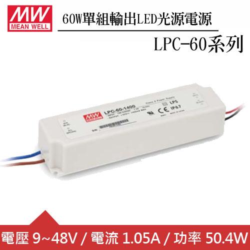 MW明緯 LPC-60-1050 單組1.05A輸出LED光源電源供應器(60W)
