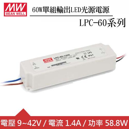 MW明緯 LPC-60-1400 單組1.4A輸出LED光源電源供應器(60W)