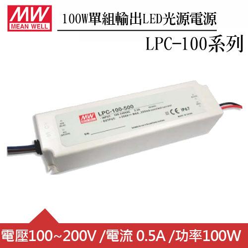 MW明緯 LPC-100-500 單組0.5A輸出LED光源電源供應器(100W)