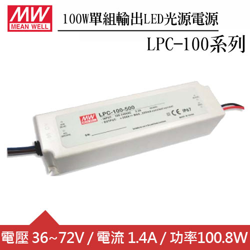 MW明緯 LPC-100-1400 單組1.4A輸出LED光源電源供應器(100W)