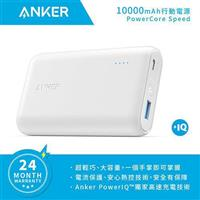Anker PowerCore Speed 10000mAh 行動電源 A1266 白
