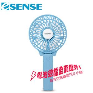 Esense 超涼感手持式USB風扇-升級版 藍