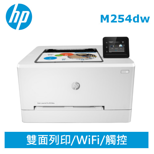 HP Color LaserJet Pro MFP M254dw 雷射印表機(T6B60A)
