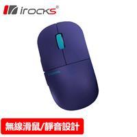 i-Rocks 艾芮克 M23R 無線靜音滑鼠 藍