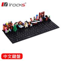 i-Rocks 艾芮克 IRK23W 趣味積木鍵盤 黑 中文