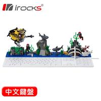 i-Rocks 艾芮克 IRK23W 趣味積木鍵盤  白 中文