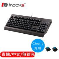 I-ROCKS 艾芮克 K72MN  木紋上蓋機械式鍵盤 青軸 中文