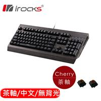 I-ROCKS 艾芮克 K72MN  木紋上蓋機械式鍵盤 茶軸 中文