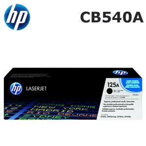 HP 125A/CB540A 原廠碳粉匣 黑