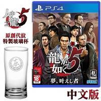 【預購】PS4遊戲《人中之龍5 實現夢想者》中文版