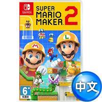 【客訂】任天堂 Switch 超級瑪利歐創作家 2 (Super Mario Maker2)–中文版