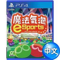 【預購】PS4 遊戲《魔法氣泡 eSports 》中文版