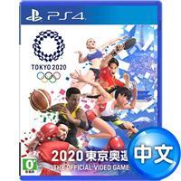 【預購】PS4 遊戲《 2020 東京奧運 THE OFFICIAL VIDEO GAME》中文版
