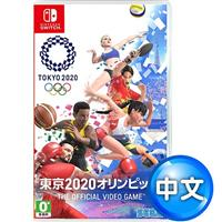 【預購】任天堂 NS 《2020 東京奧運 THE OFFICIAL VIDEO GAME》中文版