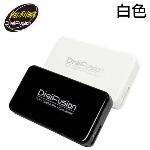 DigiFusion伽利略 72合1 ATM讀卡機白色(RU054A)