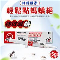 輕鬆點螞蟻絕5gX3